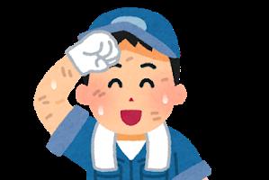 job_seibishi_ase-e1543759820717