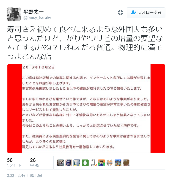 SnapCrab_NoName_2016-10-4_15-57-8_No-00
