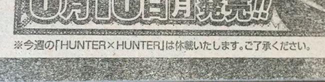 巻末のハンター×ハンター休載のお知らせ