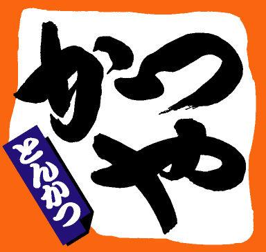 logo_katsuya