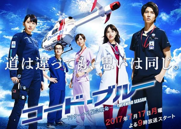 コード・ブルー3③ (1)