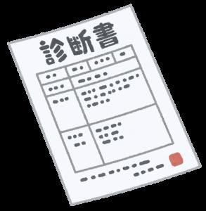 document_shindansyo-1-293x300