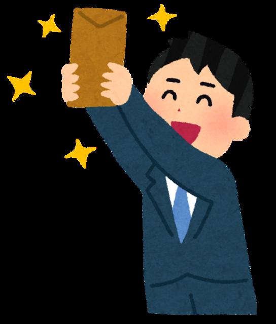 【むう】ガースー政権『15万円』の給付金か←これwwww