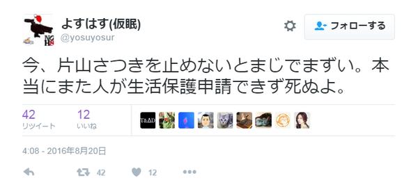 SnapCrab_NoName_2016-8-21_13-24-8_No-00