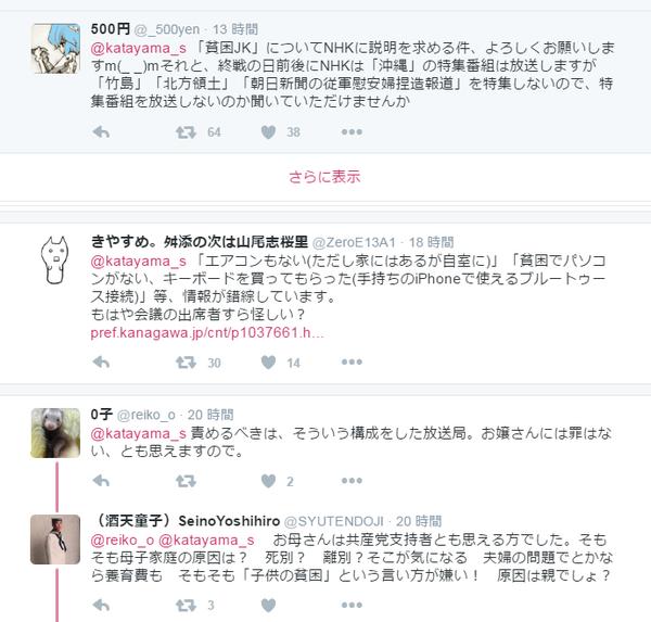 SnapCrab_NoName_2016-8-21_13-26-26_No-00