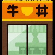 松屋で牛丼並食ってるけど財布に300円しかないのを今気づいた…
