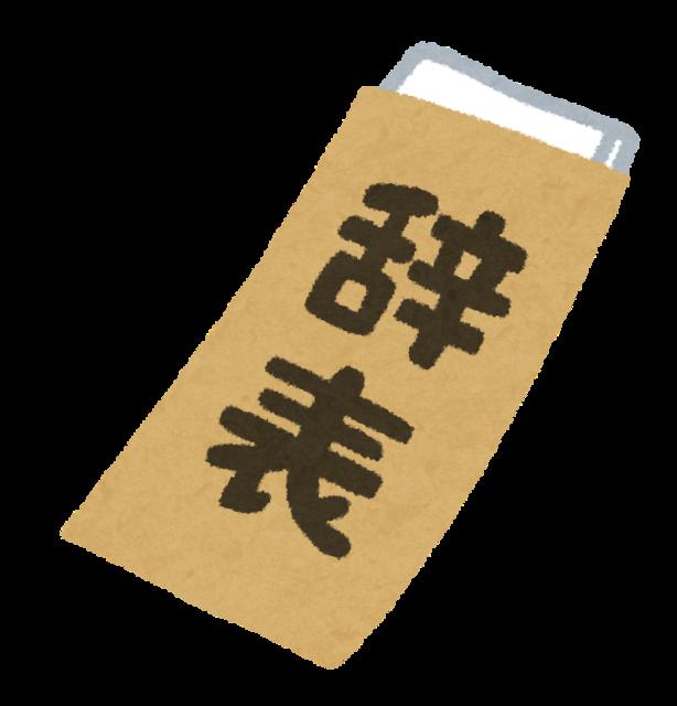 【衝撃】大塚家具の大塚久美子社長←辞任へwwwww