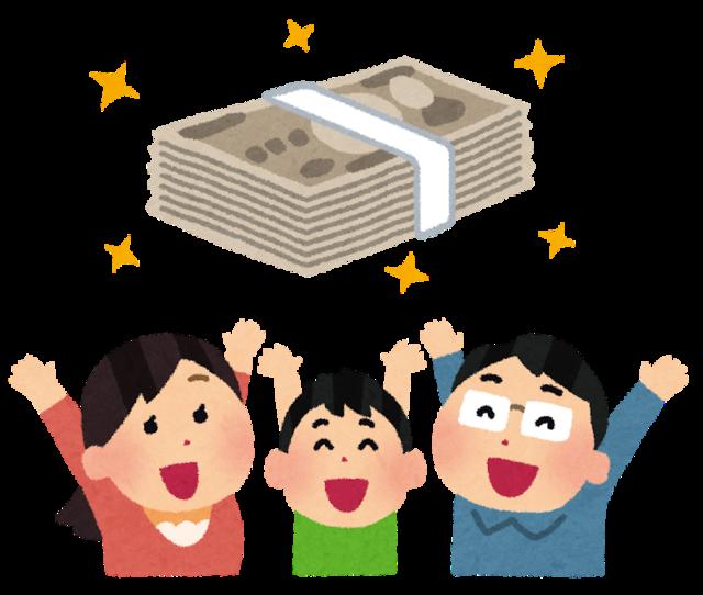 【えぇ!?】定額給付金おかわりキタ━━━━━━(゚∀゚)━━━━━━ !!wwwww