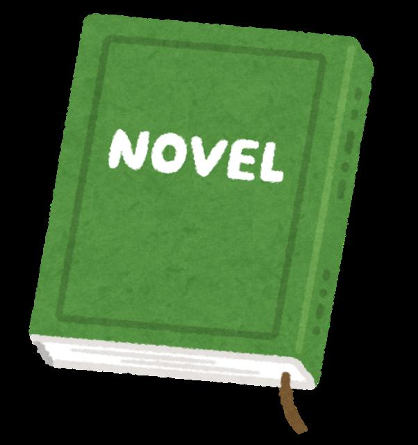 【画像あり】このなろう小説の作者達って昔誰か(会社含む)に捨てられた経験があるからこんなタイトルにしたんかな?