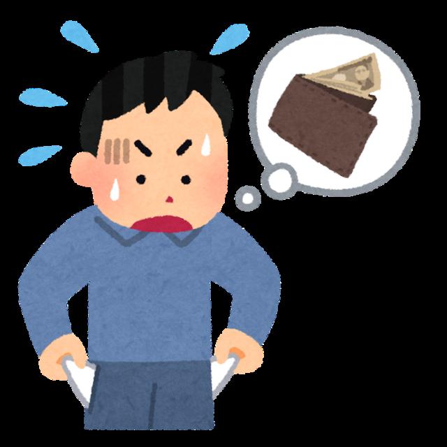 【急募】財布を落とした事実からの立ち直り方