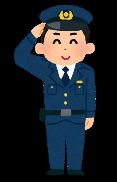 【悲報】空自と警察内定貰って警察選んだ結果wwwwwwwwww