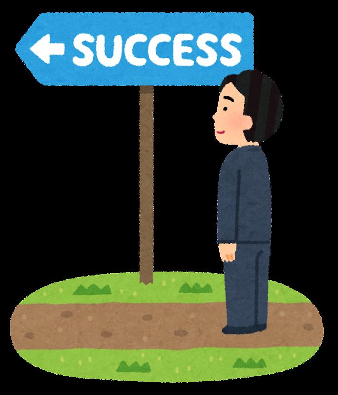 life_success_road_man.png