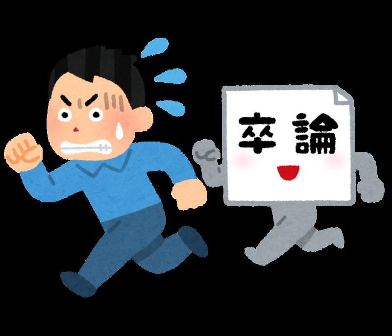 school_sotsuron_shimekiri_man.png