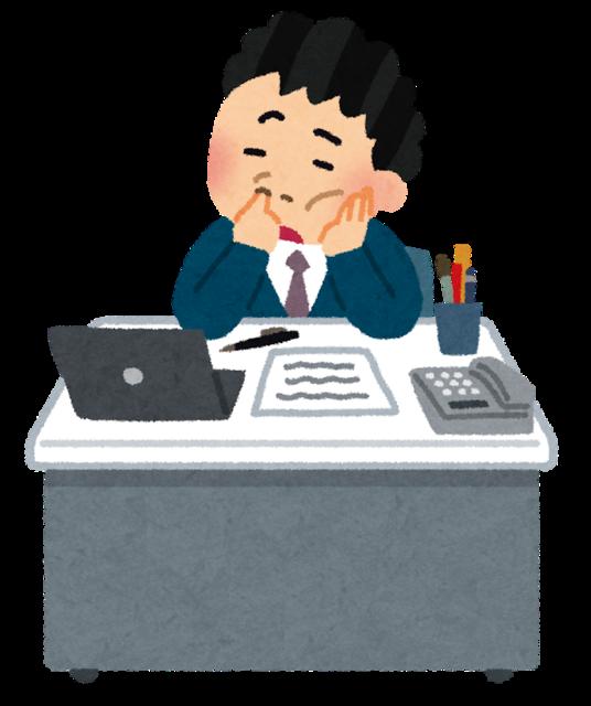【ファーw】年収500万円の事務系総合職の自分「超仕事楽すぎワロタwwwww」