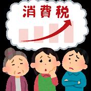 日本政府「消費税、早くも10%でも足りなくなってきたわ」 ←これwxwxwxwxwwxw