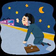 東京冷たすぎだろwwwwww電車の終電でも起こしてくれず高尾ついたぞwwwwww