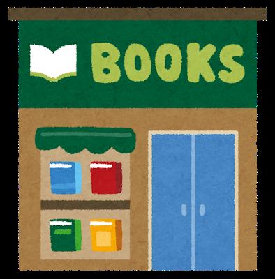 ワイ(30)「今からブックオフへDSライトの中古を買いに行こうとおもう」