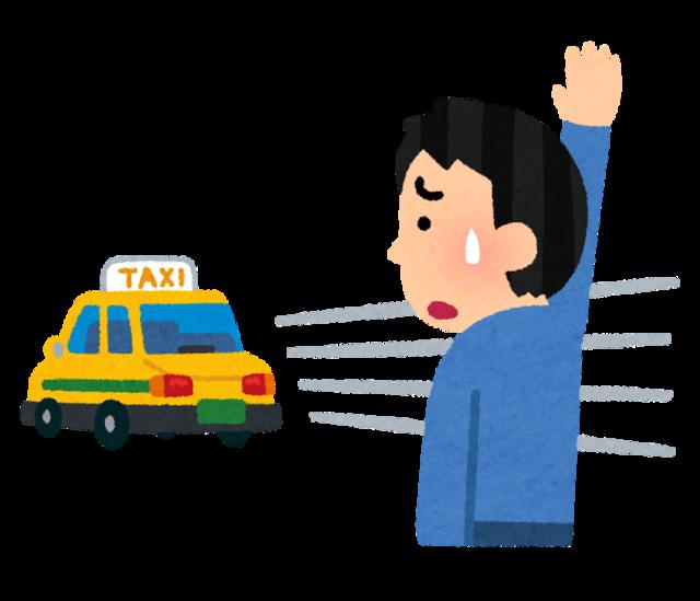 【悲報】オレ「なんで手上げてるのにタクシー止まらないんだ???」