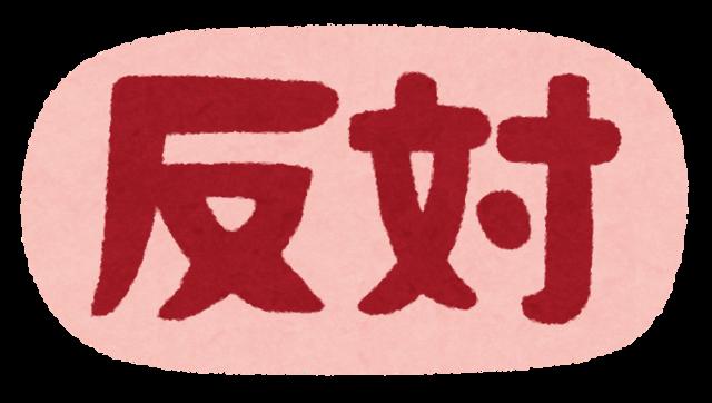 text_agreement_hantai.png