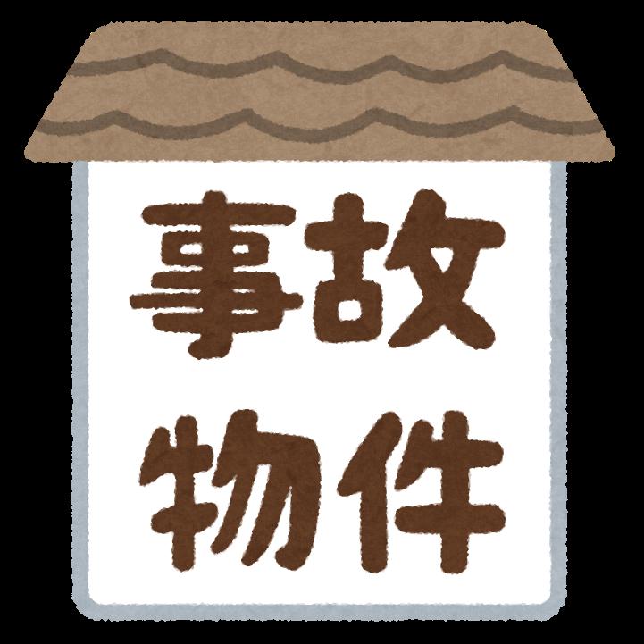 text_hikkoshi_jikobukken.png